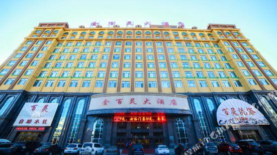 扎蘭屯金百靈大酒店