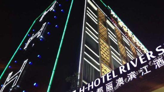 청두 H 호텔 리버사이드