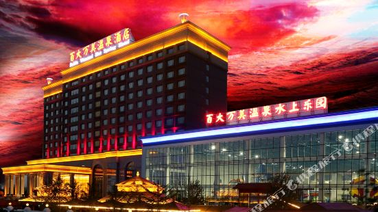 Wan Mei Hot Spring Hotel