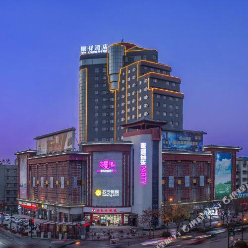 인샹 호텔 카이펑 청명상하원지점