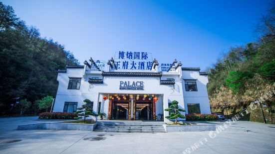 黃山博納王府大酒店