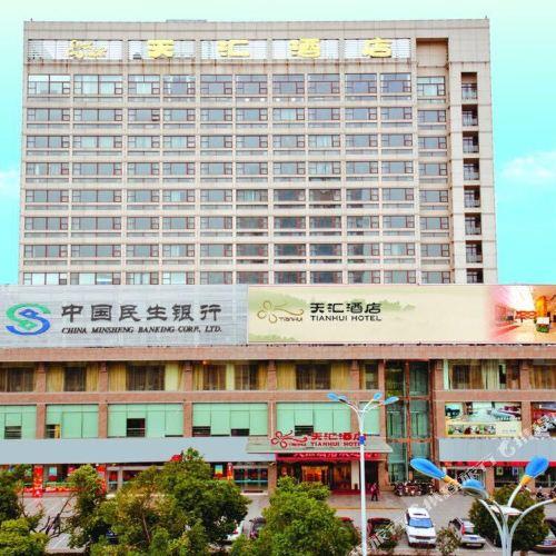 티엔후이 호텔