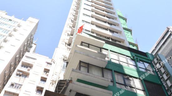 香港紅茶館酒店(油麻地永星裏店)