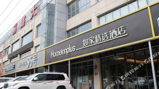 Home Inn Plus (Beijing Zhongguancun Wudaokou)