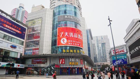 7天優品酒店(南京新街口地鐵站店)