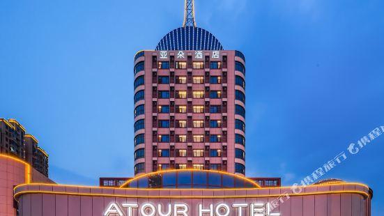 Atour Hotel (Jinan Shuangshan Street Baimai Spring)