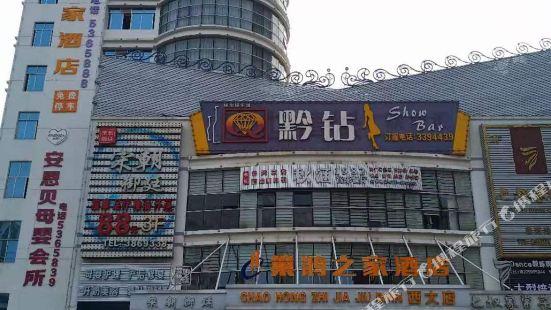 Chaohong Zhijia Hotel
