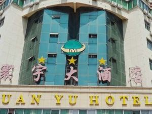 沂水寰宇大酒店