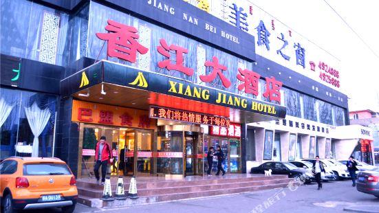 內蒙古香江大酒店
