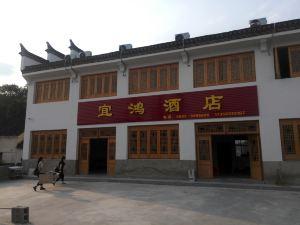 涇縣查濟宜鴻酒店