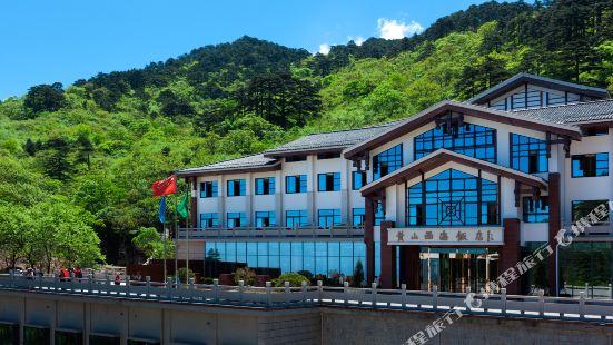 黃山西海飯店