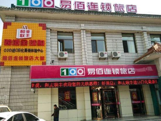 易佰河北张家口下花园火车站店图片 房间照片 设施图片