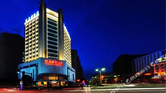 商洛欣源國際酒店