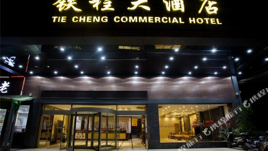Tie Cheng Commercial Hotel (Guangzhou South High Speed ​​Railway Station)