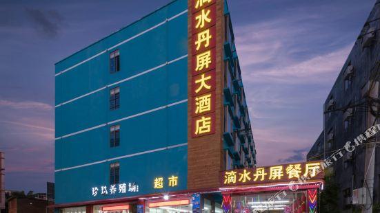 디수이단핑 호텔