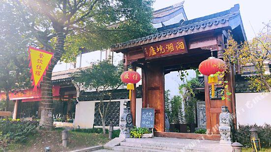 杭州湘湖境廬民宿