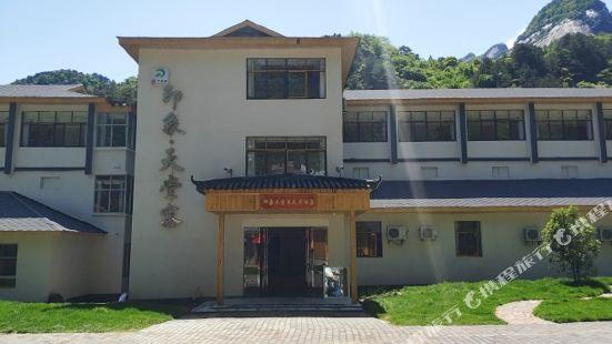 金寨印象天堂寨民宿酒店