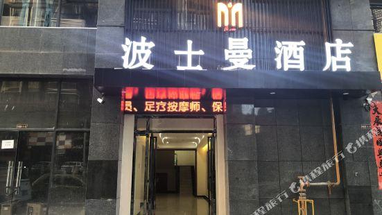 清鎮波士曼酒店