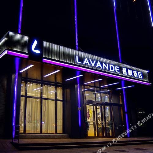 라벤더 호텔 한단 충타이공원 신세기광장지점