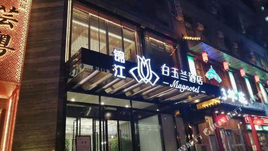 白玉蘭酒店(瀋陽青年大街店)