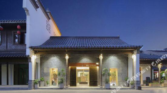 南京漾應·花半里酒店