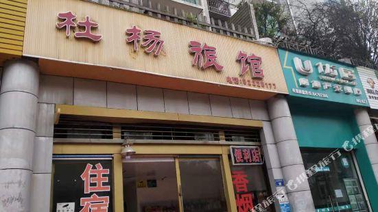貴陽杜楊旅館