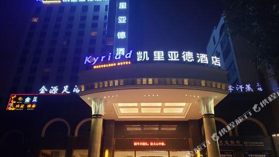 Kyriad Marvelous Hotel(Chenzhou Beihu Park Branch)