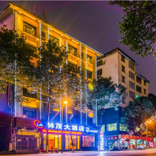 湄潭林茂大酒店