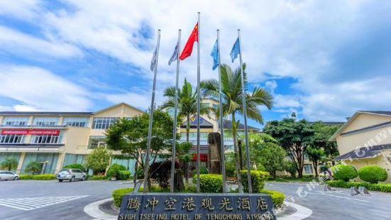 騰沖空港觀光酒店