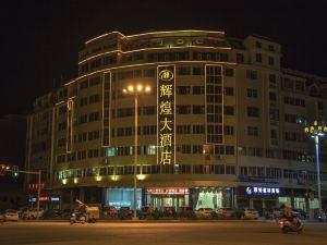 平潭輝煌大酒店