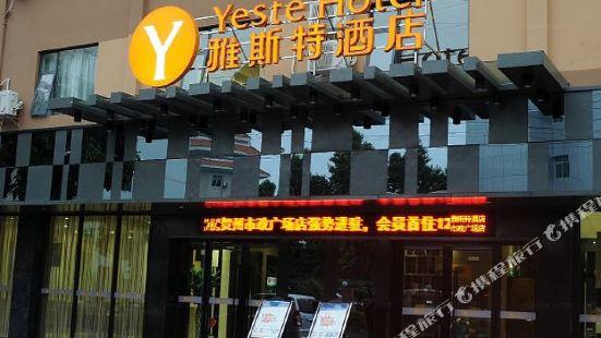 Yeste Hotel (Hezhou Shizheng Square)