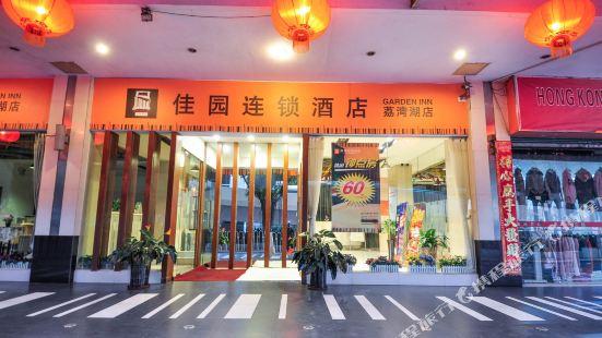Garden Inn (Guangzhou Liwan Lake)