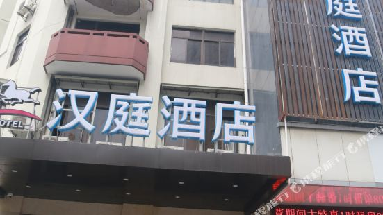 Hanting Hotel (Shanghai People's Square Fuzhou Road)