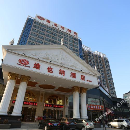 Vienna Hotel (Huarong Avenue)