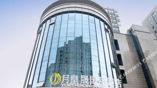 杭州月皇晟國際酒店