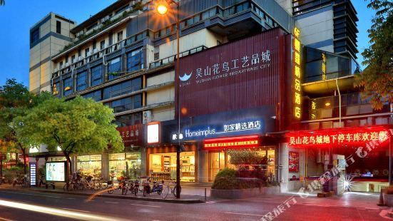 Home Inn Plus (Hangzhou West Lake Wushan Square Hefang Street)