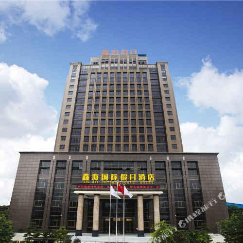 Xin Hai International Holiday Hotel