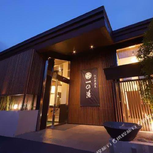 箱根一之湯 芒草原温泉旅館