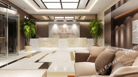 濟南銀海嘉華精品酒店