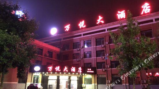 WanYue Hotel
