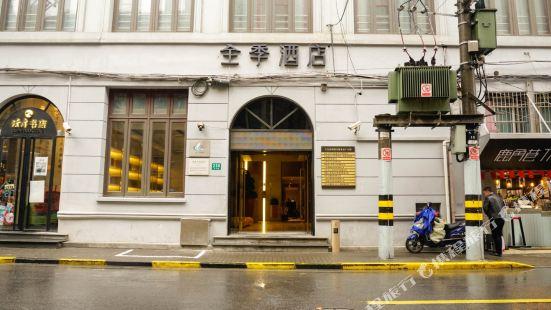 全季酒店(上海外灘九江路店)
