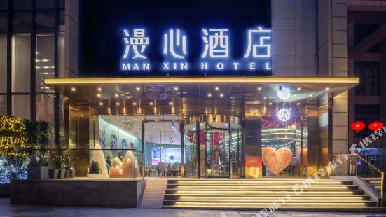 Manxin Hotel Chongqing Guanyinqiao