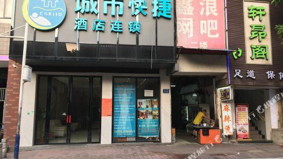 City Comfort Inn (Guangzhou Shangxiajiu Pedestrian Street)