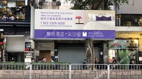簡悅酒店 (香港 尖沙咀店)