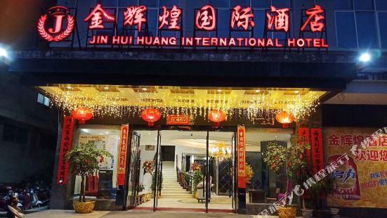 Jinhuihuang International Hotel