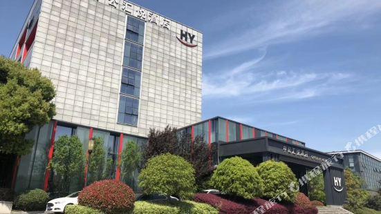 南京中公匯悦大酒店