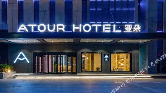 濰坊青年路亞朵酒店