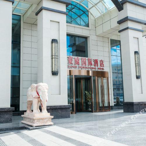 Sa'er Haowei International Hotel