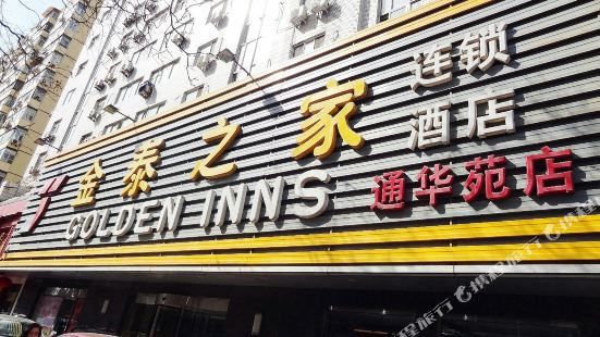 Golden Inn Beijing Tonghuayuan