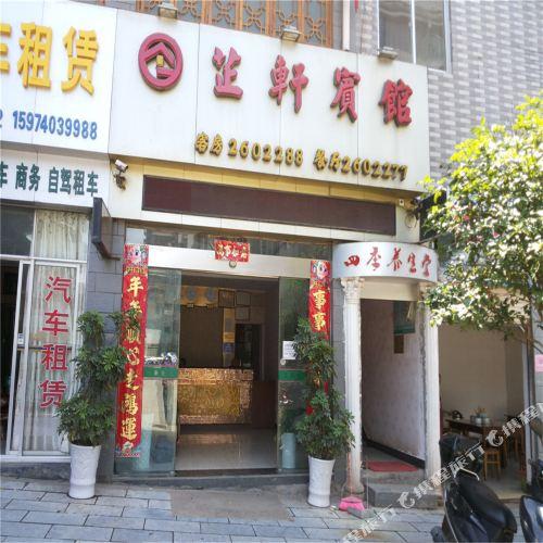 Xunuo Hotel